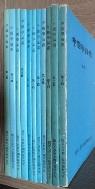 중국학논총 (창간~제11輯) [現11권] Papers in Chinese Studies / 사진의 제품   / 상현서림  / :☞ 서고위치:GJ 6 *  [구매하시면 품절로 표기됩니다]