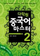 다락원 중국어 마스터 Step 2 (교재 + 워크북 1권) ★CD 없음★
