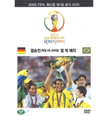 2002 FIFA 월드컵 한/일 공식 DVD 결승전 및 빅 매치 (2DVD/미개봉)