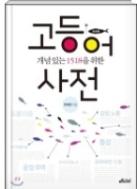 고등어 사전 - 사회 용어를 쉽게 풀이한 '고등학생을 위한 개념어 사전'! 초판1쇄