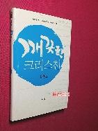 깨끗한 크리스천 //190-6