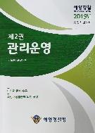 2019 해양경찰 승진시험대비 제2권 관리운영