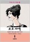 코코샤넬 - 『역사를 만든 사람들』시리즈 제12권《코코 샤넬》. 본 시리즈는 위인들의 생애와 이면을 조명한다.(양장본)