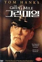[중고] [DVD] The Green Mile - 그린마일 (스냅케이스/19세이상)