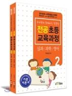구자경과 함께하는 친절한 전공초등교육과정 2 전2권 (2015 교원임용고시)
