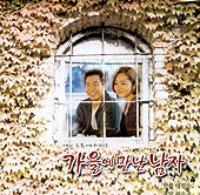 O.S.T. / 가을에 만난 남자 (MBC 수목 미니시리즈) (2CD)