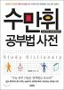 수만휘 공부법 사전 (고등학습/상품설명참조/2)