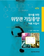 환자를 위한 위장관 기질종양 치료지침서 (제2판)