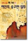 주역. 1: 연진인의 천명재판 ~10권 올세트