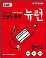 EBS 중학 뉴런 영어 2 (2019년)