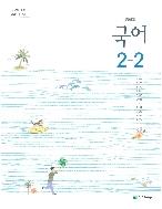 중학교 국어 2-2 교과서 노미숙/천재/2015개정/새책수준
