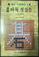 종합 바둑 첫걸음 - 속성바둑레슨 4 / 일신서적 / 1995.12
