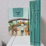 교원 올스토리 초등 필독서 컬렉션 과학편 (8권)