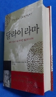 달라이 라마 [상현서림]  /사진의 제품  ☞ 서고위치:GA 4 * [구매하시면 품절로 표기됩니다]