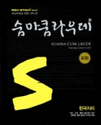 숨마쿰라우데 한국지리