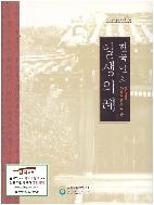 [국립문화재연구소] 한국인의 일생의례 - 충청남도 (2009년) [양장]
