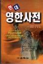 현대 영한사전 /(교학사/하단참조)