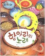 항아리의 노래 (한국대표 순수창작동화, 14)   (ISBN : 9788965094609)