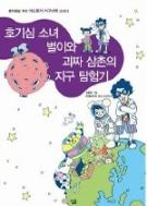 호기심 소녀 별이와 괴짜 삼촌의 지구 탐험기 - 중학생을 위한 어드벤처 지구과학 교과서 초판발행