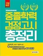 2018 新 중졸학력 검정고시 총정리 (2018.06 발행)