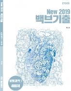 [생명과학Ⅰ] New 2019 백브기출