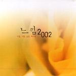 VA - 느낌 2002 (2CD) [하드커버+62p 가사집 포함]