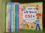 가나) 어린이 과학형사대 CSI