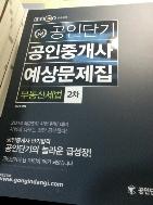 ebs 공인중개사 예상문제집 부동산세법 2차