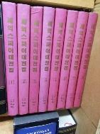 셰익스피어 대전집-1-8완-양장
