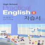 동아출판 (두산동아) 고등학교 실용 영어 2 자습서 (High School Practical English 2) (2017년/ 김성곤)