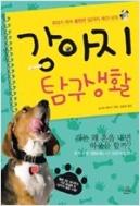 강아지 탐구생활 (핸디북)