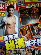 東週刊 Vol.538 :  East Week Hong Kong Chinese Entertainment Magazine