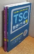 TSC 한권이면 끝 (두권 분리되어 있음/내부 사용감없이 최상급수준)
