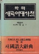 학력 새국어대사전 1989년 재판