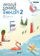 중학교  영어 2 교과서-동아출판 윤정미 -2015 개정 교육과정