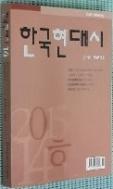 한국현대시14  2015.하반기호 상품소개 참고하세요