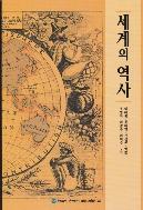 세계의 역사 2013년 초판 7쇄 워크북포함