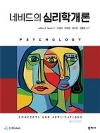 네비드의 심리학개론