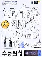수능완성 지구과학1(2017학년도)