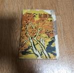 김립시집 /1961년초판본/책등부분보수됨/실사진첨부/89
