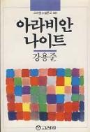 아라비안 나이트 (고려원 소설문고 84)