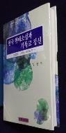 한국 현대소설과 기독교 정신 [상현서림]  /사진의 제품   ☞ 서고위치:RA 3 * [구매하시면 품절로 표기됩니다]