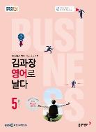 김과장 비즈니스 영어로 날다 2016년 5월호