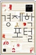 김기원의 경제학 포털 - 실용성과 체계를 겨미한 웰빙 경제학 입문서 1판 3쇄