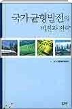 국가균형발전의 비전과 전략 - 참여정부가 추진해온 국가균형발전정책의 현황과 미래를 분석한 책 (초판 1쇄 발행)
