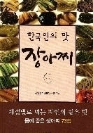 한국인의 맛 장아찌 상품소개 참고하세요