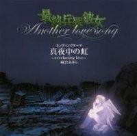Akira Asakura / ?夜中の虹~everlasting love~ (수입)