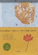 콩나물 시루 - 양명호 소설집 초판 32쇄