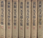 황순원문학전집(1~7) - 전7권(양장) (1973년 초판)