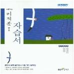 좋은책신사고 고등학교 고등 미적분 1 자습서 (2017년/ 황선욱) - 고등 2학년